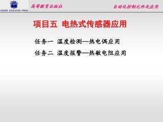 项目五 电热式传感器应用