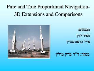 Pure and True Proportional Navigation- 3D Extensions and Comparisons מבצעים: מאיר לוין