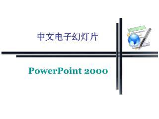 中文电子幻灯片