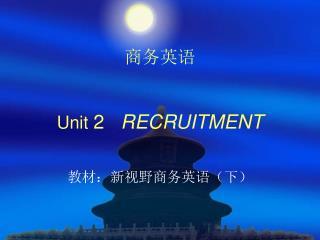 商务英语 Unit  2    RECRUITMENT
