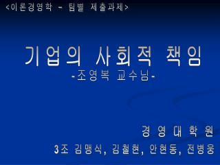 < 이론경영학 - 팀별 제출과제 >