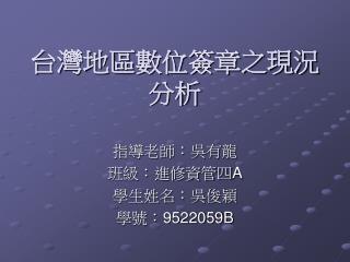 台灣地區數位簽章之現況分析