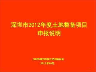 深圳市 2012 年度 土地整备 项目申报说明