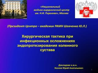 (Президент Центра – академик РАМН Шевченко Ю.Л.)