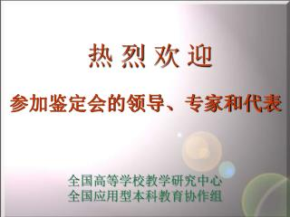 全国高等学校教学研究中心 全国应用型本科教育协作组