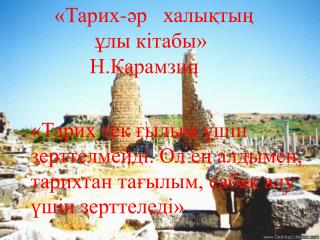 «Тарих-әр халықтың ұлы кітабы» Н.Карамзин