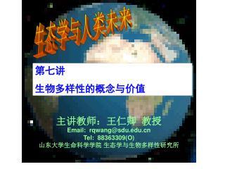 主讲教师:王仁卿 教授 Email: rqwang@sdu Tel: 88363309(O) 山东大学生命科学学院 生态学与生物多样性研究所