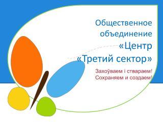 Общественное объединение «Центр « Третий сектор »