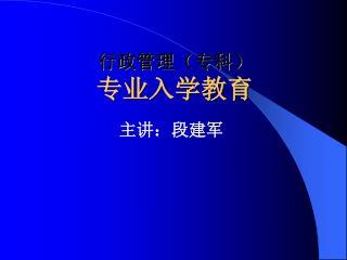 行政管理(专科) 专业入学教育
