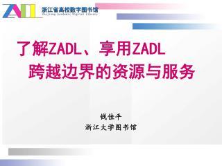 了解 ZADL 、享用 ZADL 跨越边界的资源与服务