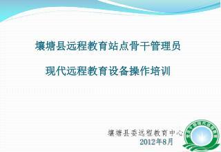 壤塘县远程教育站点骨干管理员 现代远程教育设备操作培训