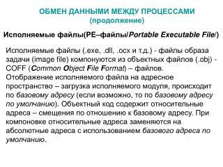 Исполняемые файлы( PE –файлы/ Portable Executable File /)
