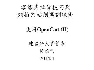 使用 OpenCart (II)