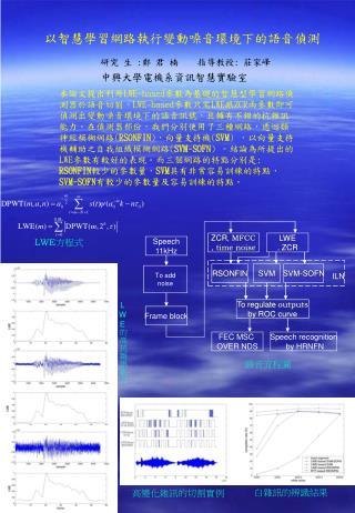 中興大學電機系資訊智慧實驗室