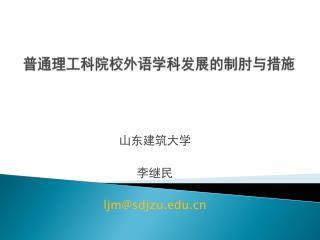 普通理工科院校外语学科发展的制肘与措施