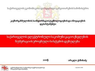 საქართველოს ელექტრონული საკომუნიკაციო ქსელების ნუმერაციის ეროვნული სისტემის დებულება