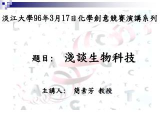 淡江大學 96 年 3 月 17 日化學創意競賽演講系列