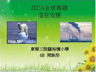 ITCA 金章專題 溫室效應
