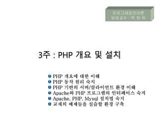 3 주 : PHP 개요 및 설치