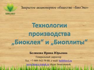 """Технологии производства """" Биоклея """" и """" Биоплиты """""""