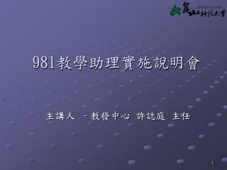 981 教學助理實施說明會