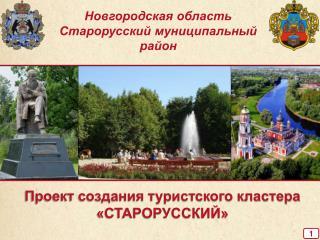 Проект создания туристского кластера «СТАРОРУССКИЙ»