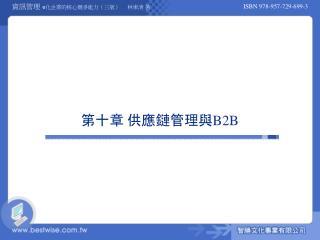 第十章 供應鏈管理與 B2B