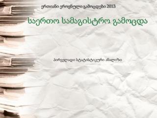 ე რთიანი ეროვნული გამოცდები 201 3