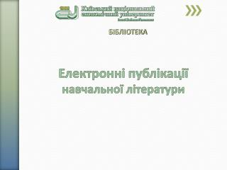 Електронні публікації навчальної літератури