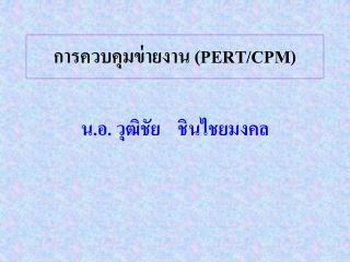 การควบคุมข่ายงาน ( PERT/CPM )