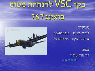 בקר VSC להנחתת מטוס בואינג 767