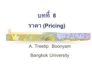 บทที่  8 ราคา ( Pricing)