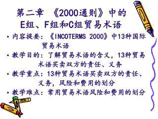 第二章 《2000 通则 》 中的 E 组、 F 组和 C 组贸易术语
