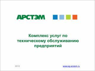 Комплекс услуг по техническому обслуживанию предприятий