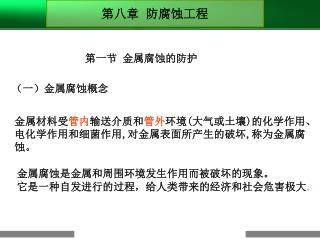第八章 防腐蚀工程