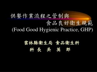 ?????????? ???????? (Food Good Hygienic Practice, GHP) ??????  ?????  ? ?  ?  ?  ?