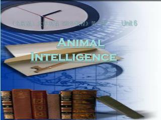 (全新版)大学英语 《 综合教程 》 第一册 Unit 6 Animal Intelligence