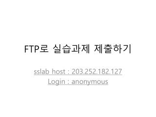 FTP 로 실습과제 제출하기