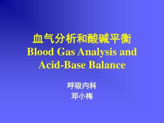 血气分析和酸碱平衡 Blood Gas Analysis and Acid-Base Balance