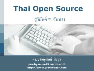 Thai Open Source