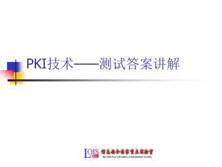PKI 技术——测试答案讲解