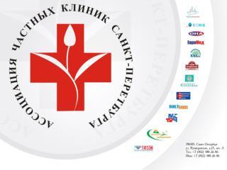 Алексеева Надежда Сергеевна председатель «Ассоциации частных клиник Санкт-Петербурга»,