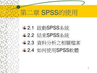 第二章 SPSS 的使用