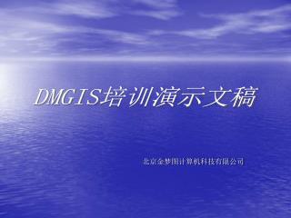 北京金梦图计算机科技有限公司