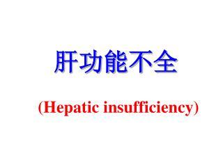 肝功能不全 (Hepatic insufficiency)