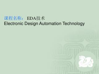 课程名称: EDA 技术 Electronic Design Automation Technology