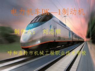 制作人: 刘志顺 呼和浩特市机械工程职业技术学校
