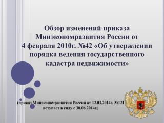 (приказ Минэкономразвития России от 12 .03.2014г. № 121 вступает в силу с 30.06.2014г. )