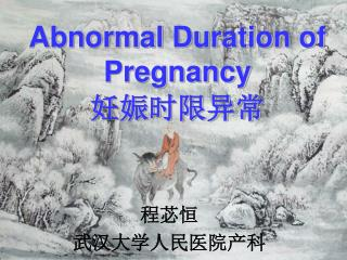 Abnormal Duration of Pregnancy  ??????