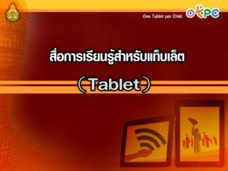 แนวทางการนำสื่อ ICT ไปใช้ในการจัดการเรียนรู้